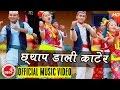 New Nepali Lok Dohori 2073 | Jhappa Dali Katera - Ramji Khand & Samjhana Magar | Ft.Shankar B.C