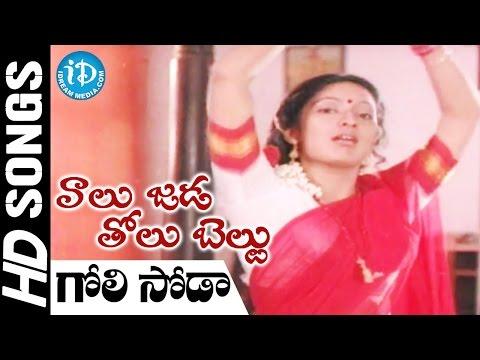 Xxx Mp4 Goli Soda Video Song Valu Jada Tolu Beltu Movie Rajendra Prasad Kanaka Brahmanandam 3gp Sex