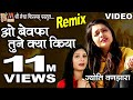 O bewafa tune kya kiya    Remix    Jyoti Vanjara Hindi Sad Song    Full HD Video   