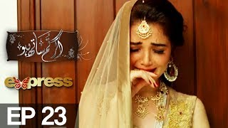 Agar Tum Saath Ho - Episode 23 | Express Entertainment | Humayun Ashraf, Ghana Aly, Anushay Abbasi