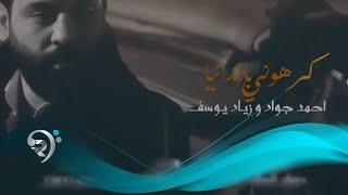 Ahmad Jwad W Ziad Yousef (official Audio) | احمد جواد وزياد يوسف - كرهوني بالدنيا - بالكلمات حصريا