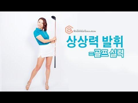 상상력 발휘 & 골프 실력| 명품스윙 에이미 조