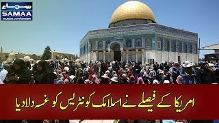 America Ke Faisle Ne Islamic Countries Ko Gussa Diladiya | SAMAA TV | 7 Dec , 2017