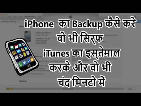 How to Backup iPhone using iTunes - Hindi