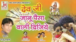 राजस्थानी dj सांग 2017 !! देवजी जानू पैसा वाली दीजियो !! New Marwadi Dj Song