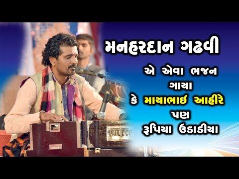 Xxx Mp4 Prem Katari Ll Manhardan Gadhavi Ll Live Santvali Ll Amardham Ashram Chhalala 3gp Sex