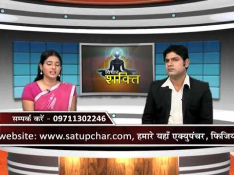 How to cure depression in hindi