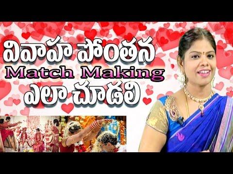 Marriage match making | Matchmaking by name | kundali matching date of birth | Marriage | Rajasudha