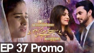 Meray Jeenay Ki Wajah - Episode 37 Promo | A Plus