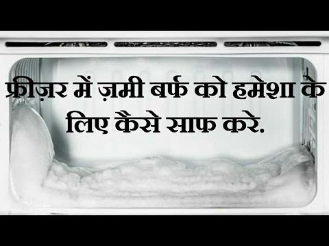 how to clean freezer{hindi}कैसे साफ करे अपने फ्रीजर की बर्फ को