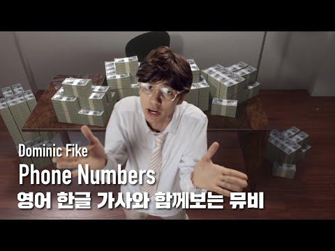 Xxx Mp4 한글 자막 MV Dominic Fike Phone Numbers 3gp Sex