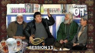 Download چای خانه - فصل ۱۱ - قسمت ۰۱ / Chai Khana - Season 11 - Episode 01 Video
