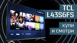 Обзор телевизора Tcl L43s6fs: 9 причин купить - 43 дюйма, Full Hd, Smart Tv и другие фишки