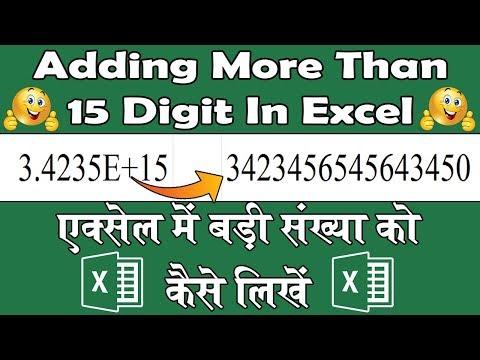 How to Enter / Write Large Number in Excel Cell│लम्बी संख्या कैसे लिखे एक्सेल में