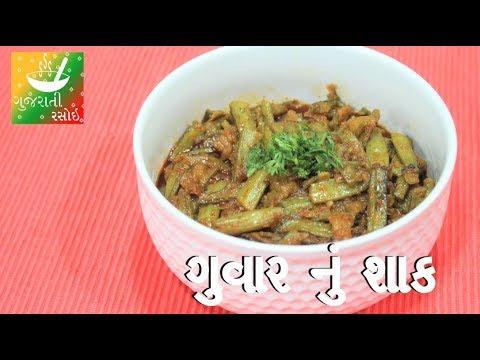 Guvar Nu Shaak | Recipes In Gujarati [ Gujarati Language] | Gujarati Rasoi