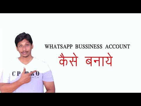 How to Create Whatsapp Bussiness Account Hindi
