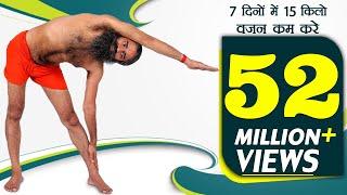 10 Effective Exercise for Obesity (Motapa Ke Liye) | Swami Ramdev