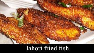 lahori fried fish - lahori Fish Fry - Step By Step Recipe - gulkitchen