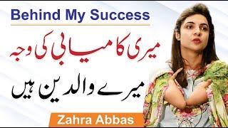 Zahra Abbas | Behind My Success (Urdu)