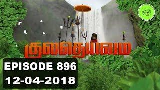 Kuladheivam SUN TV Episode - 896 (12-04-18)
