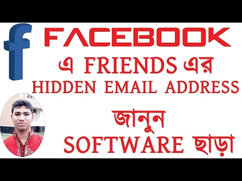 How to get email address Facebook Friends all Hidden Email
