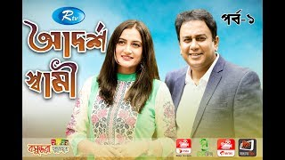 Adorsho Shami Ep-1   আদর্শ স্বামী পর্ব-১   Zahid Hassan   Aparna   Rtv Eid Special Drama Serial