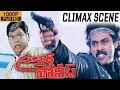 Super Police Telugu Movie Climax Scene Full HD   Venkatesh   Soundarya   Nagma   Suresh Production