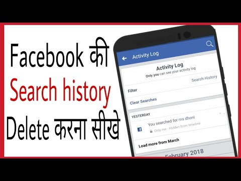 Facebook search history kaise delete kare | How to clear fb search history on mobile in hindi