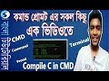 (Bangla) - Complete Command Prompt /CMD /Windows Terminal Tutorial | Compile C in CMD
