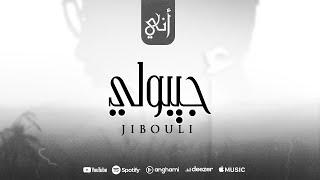 Rayen Youssef - Jibouli | ريان يوسف - جيبولي ( Clip Official )