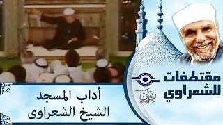 #x202b;الشيخ الشعراوي | أداب المسجد الشيخ الشعراوى#x202c;lrm;