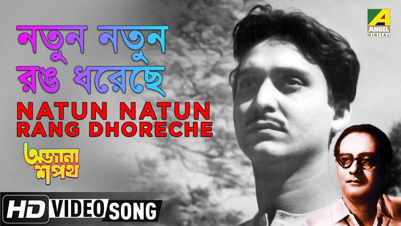 Hemant Kumar - Natun Natun Rang Dhorechhe