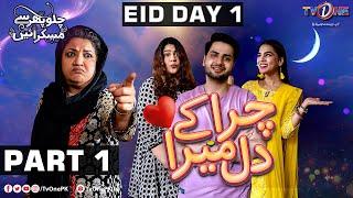 Chura Ke Dil Mera | Telefilm | Eid Day 1 | Part 1 | TV One 2020