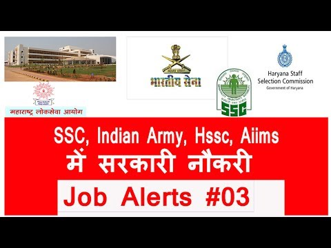 Job Alerts #03, SSC, Indian Army, HSSC, MPSC, Aiims, revenue uk, DNA-Digital News Analysis-May 2017
