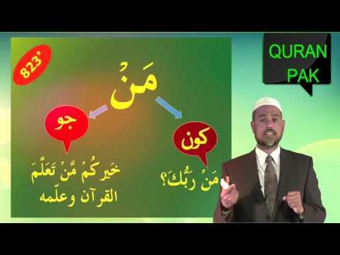 AAO QURAN NAMAZ SAMJHE-LESSON (6-15) آو قرآن اور نماز سمجھیں