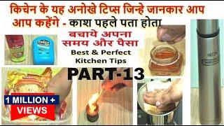 किचेन के यह अनोखे टिप्स काश पहले पता होता-14 Kitchen Tips and Tricks-Best Kitchen Tips must to watch