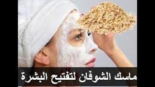 فوائد الشوفان للبشرة وازالة الحبوب والعيوب من البشرة فى وقت قصير