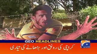 Geo Headlines - 05 PM - 20 March 2018