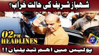 Government Is Ready ?- News Headlines | 02:00 PM | 17 October 2018 | Lahore Rang