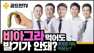 【비정상토크】 남성갱년기 증상-남성호르몬 감소, 성욕감퇴, 발기부전