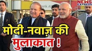 Kazakhstan में PM Modi और Pak PM Nawaz Sharif  की मुलाकात पर Suspense