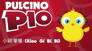 PULCINO PIO - 小雞嗶嗶 (Xiao Gi Bi Bi) (Official video karaoke)