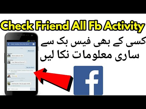 How to check friends activity on facebook | Monitor someones facebook activity