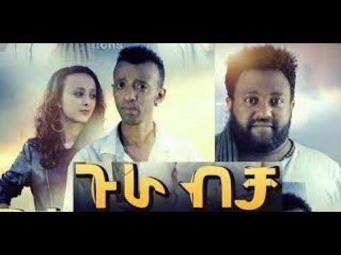 Xxx Mp4 ጉራ ብቻ ሙሉ ፊልም Gura Bicha Full Ethiopian Film 2018 3gp Sex