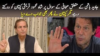 Amazing Imran Khan Reply to Javed Hashmi Bayan | Media Playing Again and Again On Tv