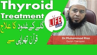 Thyroid Treatment with Quran Therapy in Urdu by Dr.Muhammad Riaz | Life Skills TV
