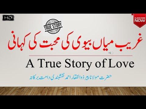 A love story of poor husband wife | how to love wife | islam peer zulfiqar