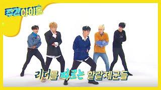 Download (Weekly Idol EP.325) HIGHLIGHT 2X faster Random Play Dance 2 [하이라이트 도전! 2배속 랜덤 플레이 댄스 2] Video