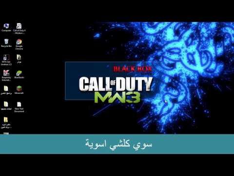شرح تحميل لعبة Call of Duty mw3 بحجم مضغوط