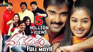 Nava Vasantham Full Movie   Tarun, Aakash, Priyamani   Sri Balaji Video